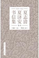 夏志清夏濟安書信集(卷四:1959-1962)(簡體字版.精裝)