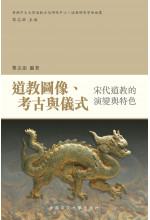 道教圖像、考古與儀式