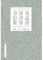 夏志清夏濟安書信集(卷五:1962–1965)(簡體字版)