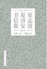 夏志清夏濟安書信集(卷五:1962–1965)(簡體字版.精裝)
