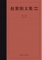 趙紫陽文集(1980–1989)(簡體字版)