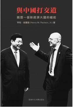 與中國打交道