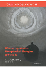 Wandering Mind and Metaphysical Thoughts 遊神與玄思
