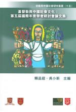 基督與中國社會文化