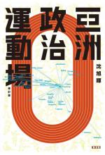 亞洲政治運動場( 修訂版)(缺貨)