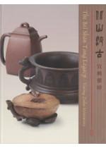 北山汲古 Bei Shan Tang Legacy