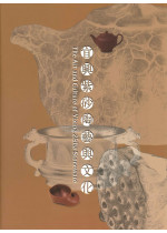 The Art and Culture of Yixing Zisha Stoneware 宜興紫砂陶藝與文化