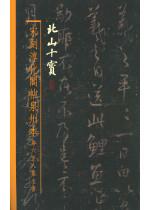 宋刻〈淳化閣帖〉泉州本卷六至八集王書(缺貨)