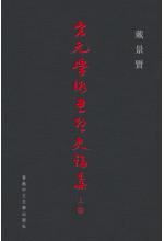 宋元學術思想史論集(上編)