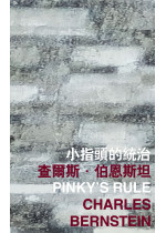Pinky's Rule