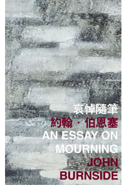An Essay on Mourning