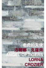 Angel of Tigers