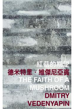 The Faith of a Mushroom