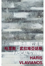Pascal's Will