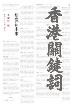 香港關鍵詞