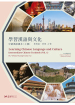 Learning Chinese Language and Culture 學習漢語與文化 【Vol.1】