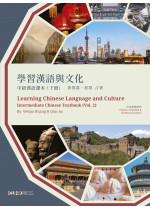 Learning Chinese Language and Culture 學習漢語與文化 【Vol.2】