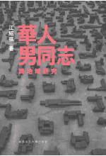 華人男同志跨地域研究