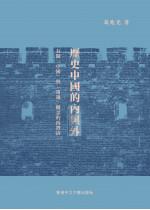 歷史中國的內與外