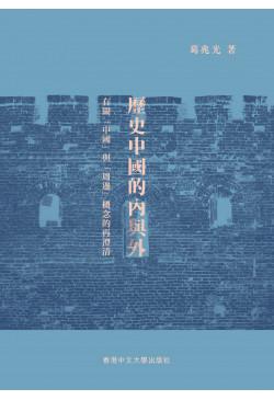 歷史中國的內與外(精裝)