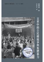 文革中的公民權競爭與集體暴力