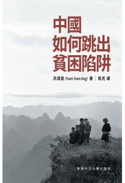 中國如何跳出貧困陷阱