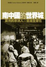 南中國的世界城