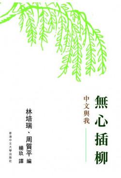 無心插柳(即將出版)(預購)