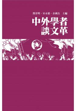 中外學者談文革