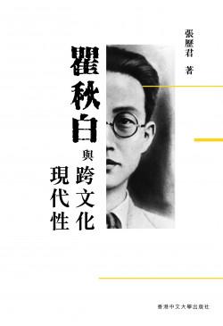 瞿秋白與跨文化現代性(即將出版)