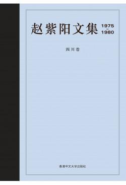 趙紫陽文集1975-1980 (簡體字版)