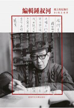 編輯鍾叔河