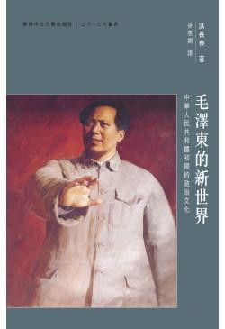 毛澤東的新世界