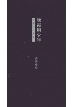 晚霞與少年 Sunset and Youth (in Japanese and Chinese) (夕焼けと少年)