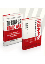 天塌不下來 • The China-U.S. Trade War (Bundle)