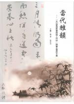 當代情韻(附DVD)