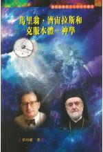 馬里翁、濟宙拉斯和克服本體──神學