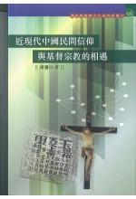 近現代中國民間信仰與基督宗教的相遇