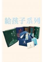 給孩子系列【禮物套裝】(精裝)