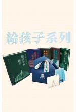 給孩子系列【禮物套裝】(精裝)【Christmas Sales 35% off】