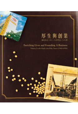 厚生與創業 Enriching Lives and Founding A Business (2nd Edition) (in Chinese and English)
