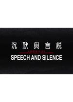 Speech and Silence (Single-Volume Anthology)