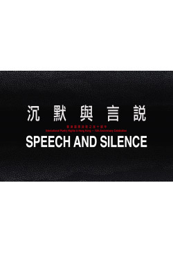 Speech and Silence (Single-Volume Anthology)