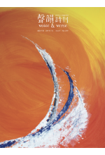 Voice and Verse Poetry Magazine Issue 47