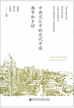 中西交匯中的近代中國都市和鄉村 (簡體字版)