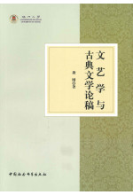 文藝學與古典文學論稿 (簡體字)