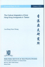 The Cultural Adaptation of Early Hong Kong Immigrants in Taiwan