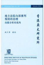 Governance of the Internal Adjudication Rules of the Local Courts (in Chinese)