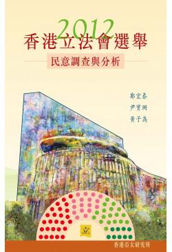 2012香港立法會選舉