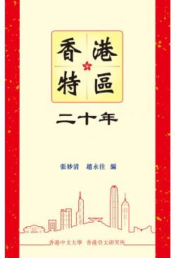 香港特區二十年 HKSAR at 20